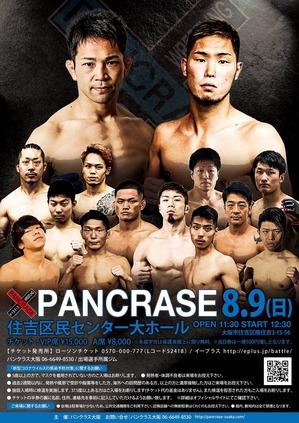 延命そらくん(富田林)の総合格闘技でのプロデビュー戦 応援ありがとうございました。