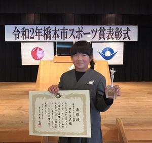 曽和咲良ちゃんが橋本市で表彰されました!
